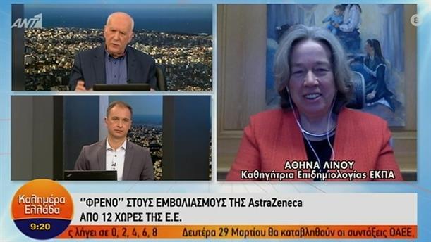 Αθηνά Λινού - Καθ. Επιδημιολογίας – ΚΑΛΗΜΕΡΑ ΕΛΛΑΔΑ - 16/03/2021