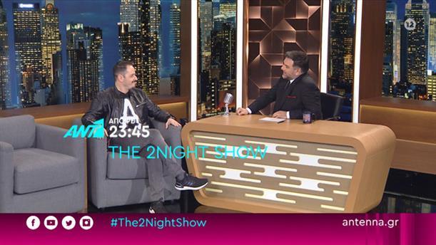 The 2night Show - Πέμπτη 23/01