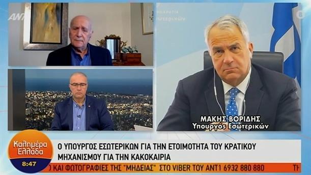 Μάκης Βορίδης - Υπουργός Εσωτερικών – ΚΑΛΗΜΕΡΑ ΕΛΛΑΔΑ - 17/02/2021