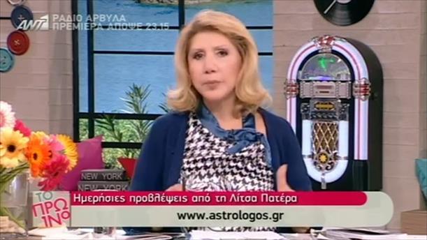 Αστρολογία - 17/11/2014