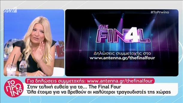 """Στην τελική ευθεία για το """"The Final Four"""" στον ΑΝΤ1"""