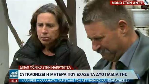 Φονικό στη Μακρινίτσα: συγκλονίζει η μητέρα των θυμάτων
