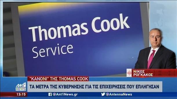 Thomas Cook: Τα μέτρα στήριξης επιχειρήσεων και εργαζομένων