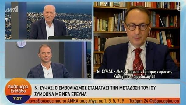 Ν. Σύψας - Καθηγητής Λοιμωξιολογίας– ΚΑΛΗΜΕΡΑ ΕΛΛΑΔΑ – 04/02/2021