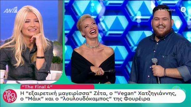 """The Final Four"": Στα παρασκήνια της πρεμιέρας"