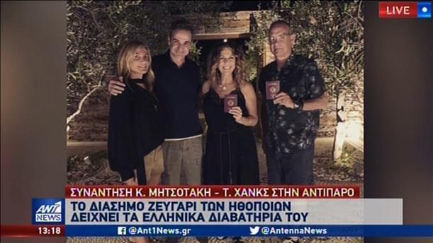 Ο Μητσοτάκης έδωσε το ελληνικό διαβατήριο στον Τομ Χανκς