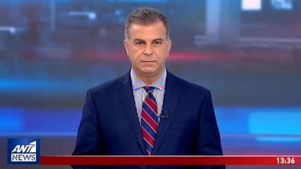 ANT1 NEWS 27-08-2019 ΣΤΙΣ 13:00