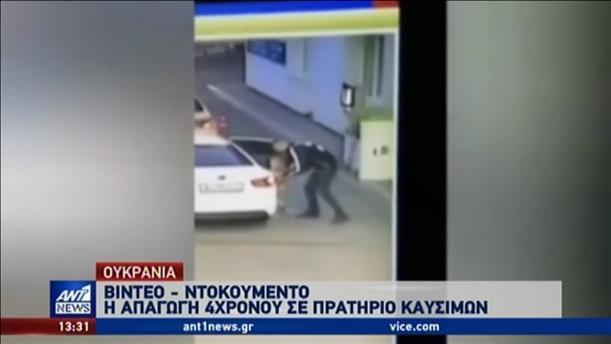 Βίντεο ντοκουμέντο από την απαγωγή 4χρονης στην Ουκρανία
