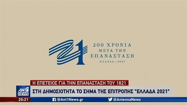 """Στη δημοσιότητα το σήμα της Επιτροπής """"Ελλάδα 2021"""""""