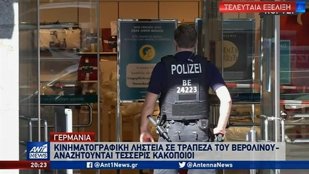 Κινηματογραφική ληστεία σε τράπεζα στο Βερολίνο