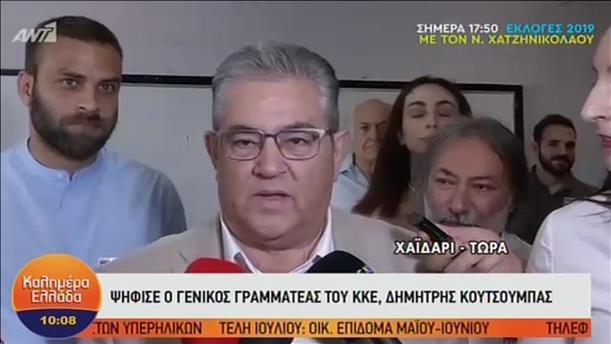 Ψήφισε ο Δημήτρης Κουτσούμπας