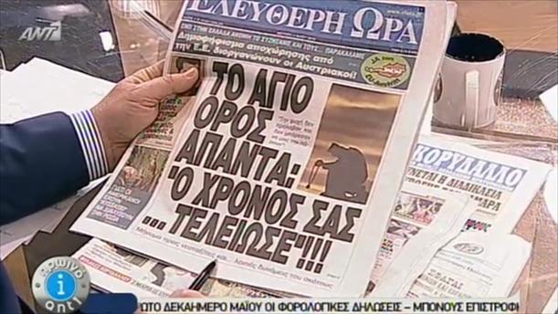 Εφημερίδες (04/05/2015)