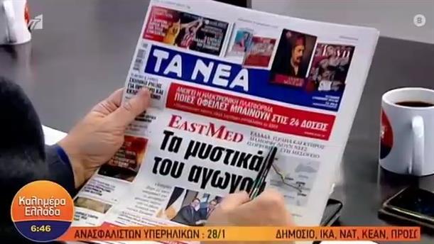 ΕΦΗΜΕΡΙΔΕΣ – ΚΑΛΗΜΕΡΑ ΕΛΛΑΔΑ - 03/01/2020