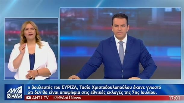ANT1 NEWS 07-06-2019 ΣΤΗ ΝΟΗΜΑΤΙΚΗ
