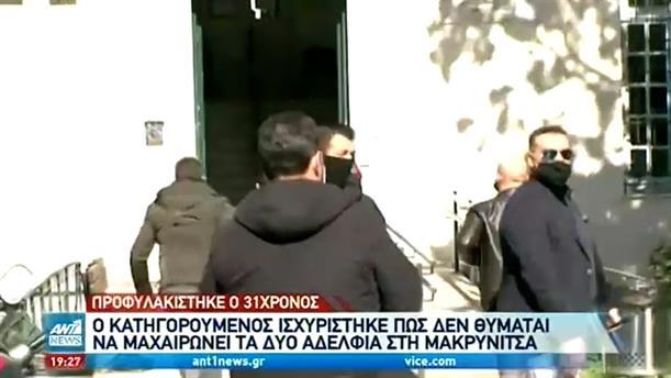 Μακρινίτσα: δεν θυμάμαι να σκότωσα τα αδέλφια, λέει ο κατηγορούμενος