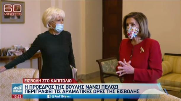 Η Νάνσι Πελόζι περιγράφει την εισβολή στο Καπιτώλιο