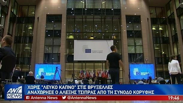 Θυελλώδης μαραθώνιος στην Σύνοδο Κορυφής για τους νέους επικεφαλής της Ε.Ε.