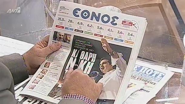 Εφημερίδες (21/09/2015)