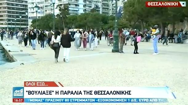 """Lockdown: """"Βούλιαξε"""" η παραλία της Θεσσαλονίκης"""