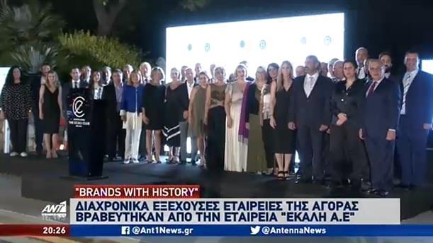 Διαχρονικές εταιρείες της ελληνικής αγοράς, τίμησε η εταιρεία ΕΚΑΛΗ Α.Ε