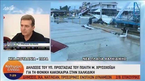 Μ. Χρυσοχοΐδης για την κακοκαιρία στη Χαλκιδική - ΚΑΛΗΜΕΡΑ ΕΛΛΑΔΑ - 11/07/2019
