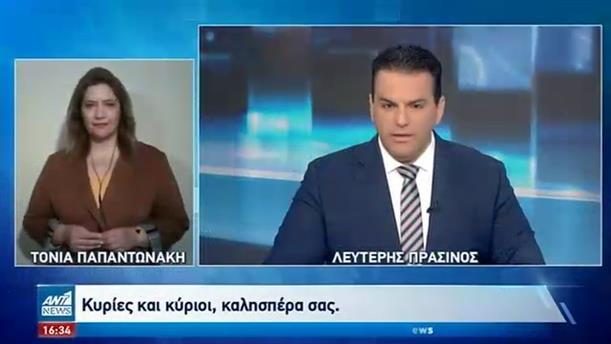 ANT1 NEWS 16/02/2021 ΣΤΗ ΝΟΗΜΑΤΙΚΗ