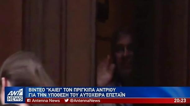 Βίντεο-«φωτιά» για σχέση του Πρίγκιπα Άντριου με τον Έπσταϊν