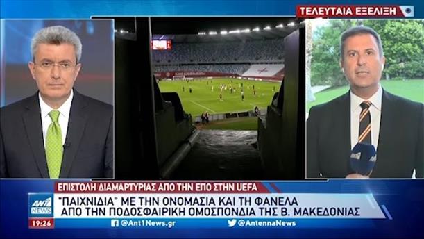 "Euro 2020 - Βόρεια Μακεδονία: Προκλητικά ""παιχνίδια"" με την ονομασία και τη φανέλα"