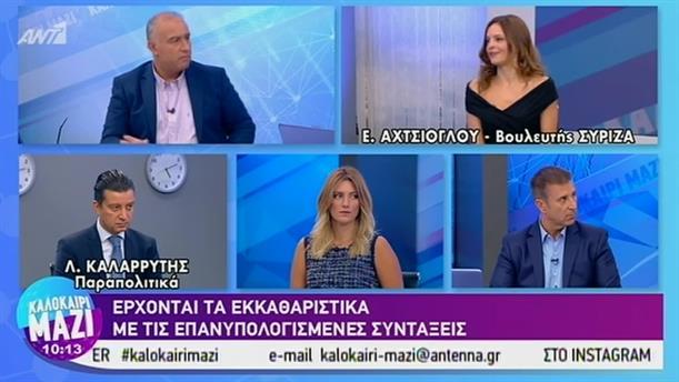 Ε. Αχτσιόγλου - ΚΑΛΟΚΑΙΡΙ ΜΑΖΙ – 06/09/2019