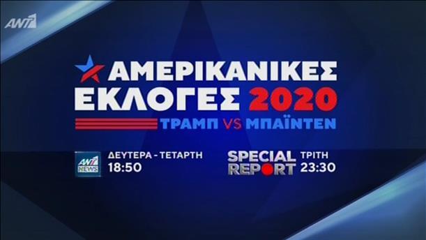 Αμερικανικές Εκλογές 2020 στον ΑΝΤ1