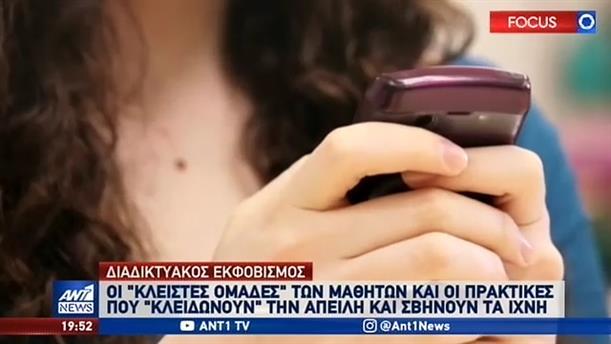 Cyber Bullying: Γονείς και εκπαιδευτικοί στον ΑΝΤ1 για τη μάστιγα της εποχής