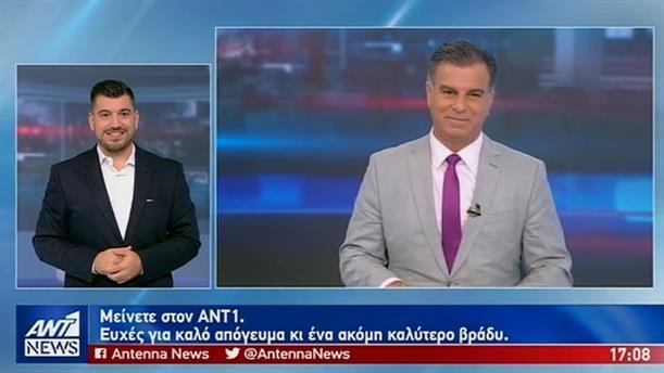 ANT1 NEWS 28-07-2019 ΣΤΗ ΝΟΗΜΑΤΙΚΗ