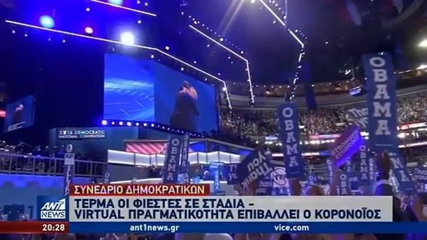 Προεδρικές εκλογές ΗΠΑ: Επίσημη έναρξη της προεκλογικής εκστρατείας