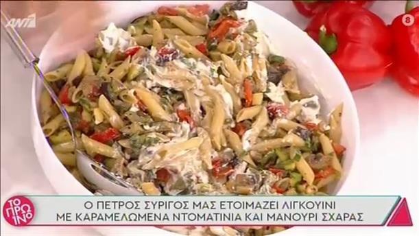 Λιγκουίνι με καραμελωμένα ντοματίνια και σαλάτα ζυμαρικών - Το Πρωινό - 09/09/2020