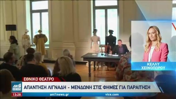 «Σύγχυση» για την απομάκρυνση Λιγνάδη από το Εθνικό Θέατρο