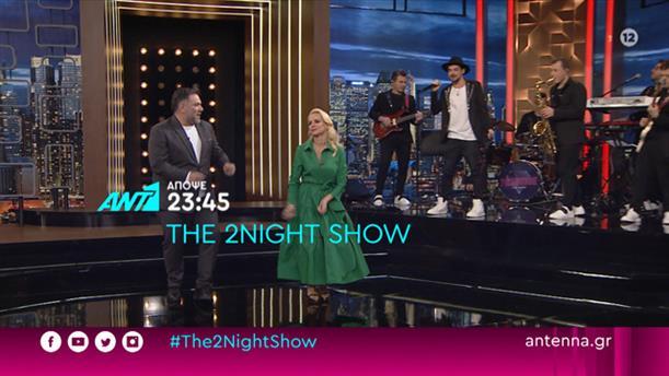 The 2night Show - Πέμπτη 09/01/2020