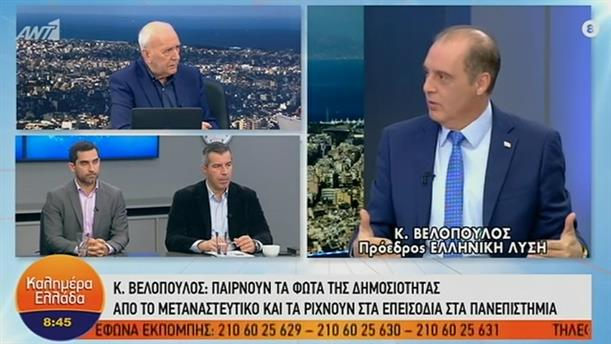 Κυριάκος Βελόπουλος – ΚΑΛΗΜΕΡΑ ΕΛΛΑΔΑ - 13/11/2019