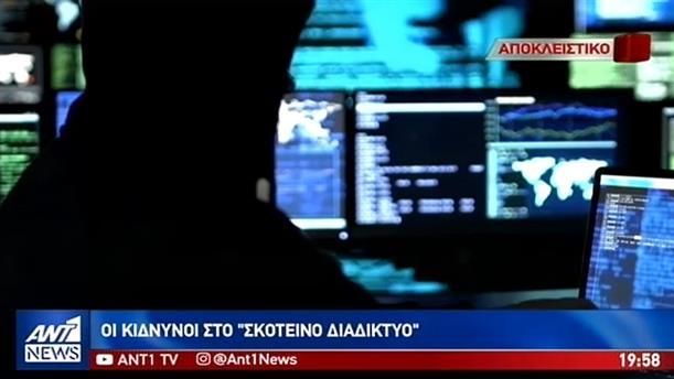 Έρευνα του ΑΝΤ1 για τα σκοτεινά μονοπάτια του Dark Web
