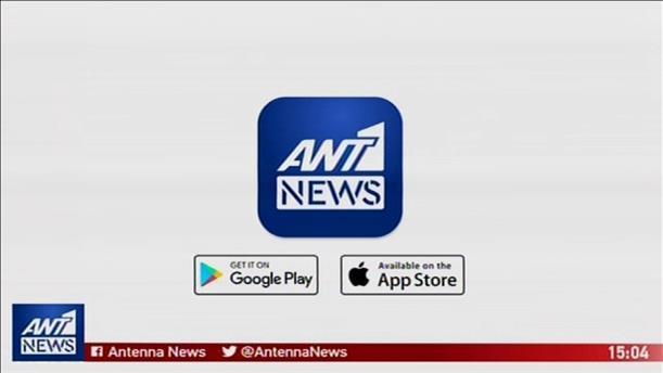 "ANT1news app: η εφαρμογή που σας ""συνδέει"" με την ενημέρωση"