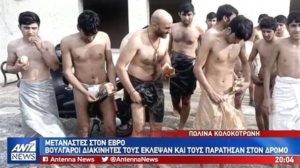 Βούλγαροι διακινητές έκλεψαν μετανάστες και τους εγκατέλειψαν γυμνούς στα σύνορα