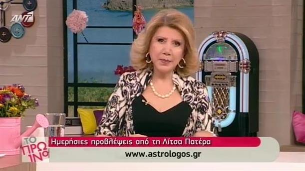 Αστρολογία - 06/04/2015