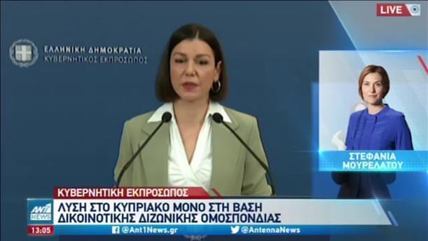 Αναφορές Πελώνη για Κυπριακό και Τζανακόπουλο