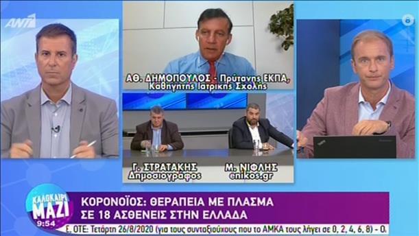 """Ο Αθανάσιος Δημόπουλος στην εκπομπή """"Καλοκαίρι Μαζί"""""""