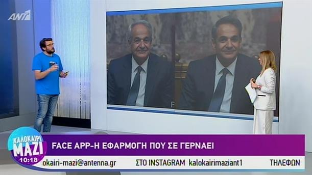 ΚΑΛΟΚΑΙΡΙ ΜΑΖΙ - ΤΕΧΝΟΛΟΓΙΑ - 18/07/2019