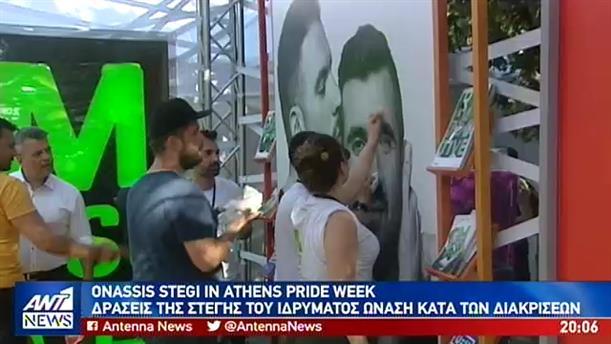 Δράσεις του Onasis Stegi in Athens Pride Week και για τον Ζακ Κωστόπουλο