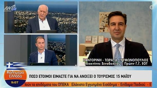 Δημ. Τρυφωνόπουλος - πρώην Γ.Γ ΕΟΤ – ΚΑΛΗΜΕΡΑ ΕΛΛΑΔΑ - 25/03/2021