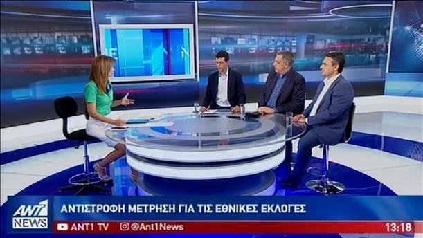 Αγόρης – Ταχιάος – Σαουλίδης στον ΑΝΤ1 για τις εκλογές