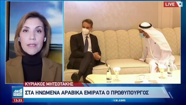 Μητσοτάκης: σημαντικές προοπτικές για εμβάθυνση των σχέσεων Ελλάδας – Ηνωμένων Εμιράτων