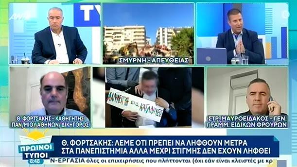 Θεόδωρος Φορτσάκης - καθηγητής Πανεπιστημίου Αθηνών – ΠΡΩΙΝΟΙ ΤΥΠΟΙ - 01/11/2020