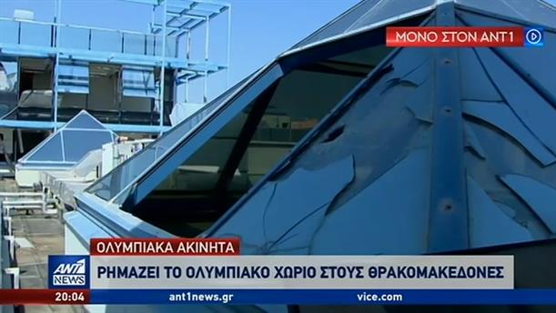 Αποκλειστικό ΑΝΤ1: Ρημάζει το Ολυμπιακό Χωριό στους Θρακομακεδόνες